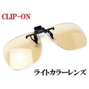 クリップオン サングラス ワイドタイプ Fujikon CU-5 ライトブラウン CU5-LBR a-achi