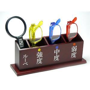 店舗用・サービスシニアグラスセット(窓口用老眼鏡セット) ルーぺ付 a-achi