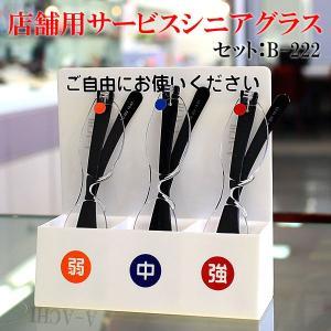 【セット】店舗用・サービスシニアグラス用ディスプレイ(セット) タイプB-222 CK-FSS-B-222 a-achi