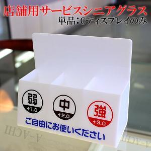 【修理・補充パーツ】店舗用・サービスシニアグラス用ディスプレイ(単品) タイプC CK-FSS-C-1 a-achi