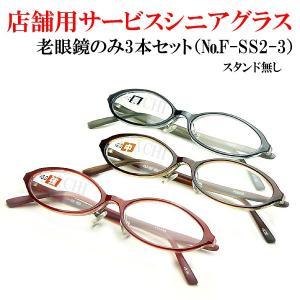 【修理・補充パーツ】店舗用・サービスシニアグラス用シニアグラス TYPE-FSS2・オーバル(老眼鏡3本セット・スタンド無し) a-achi