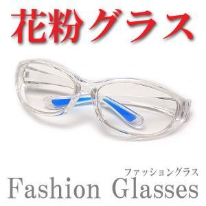 カジュアル花粉グラス KG-611-1 クリア×クリアレンズ|a-achi