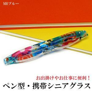 老眼鏡 シニアグラス 携帯タイプ MR-BL ブルー|a-achi