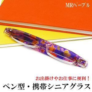 老眼鏡(シニアグラス) 携帯タイプ ペンタイプ コンパクトシニアグラス ミニリーダー MR-PUR パープル|a-achi