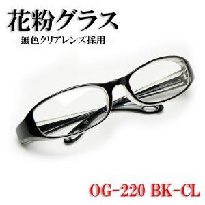 カジュアル 花粉 サングラス OG-220 ブラック×無色・クリアーレンズ|a-achi