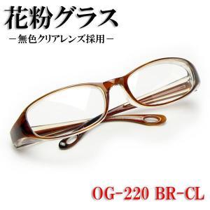 カジュアル 花粉 サングラス OG-220 ブラウン×無色・クリアーレンズ|a-achi