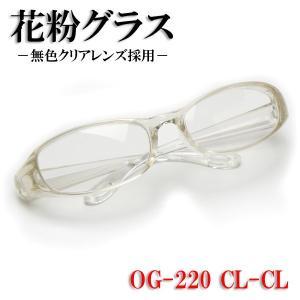 カジュアル 花粉 サングラス OG-220 クリアー×無色・クリアーレンズ|a-achi