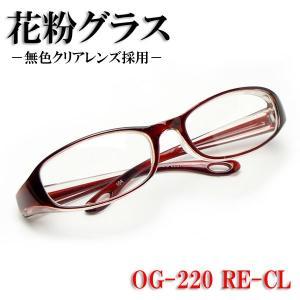カジュアル 花粉 サングラス OG-220 レッド×無色・クリアーレンズ|a-achi