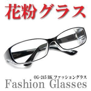 カジュアル花粉グラス  OG-245-BK ブラック×無色・クリアーレンズ|a-achi