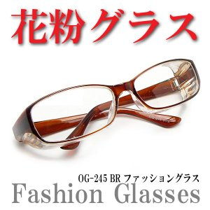 カジュアル花粉グラス  OG-245-BR ブラウン×無色・クリアーレンズ|a-achi