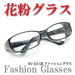 カジュアル花粉グラス  OG-245-GR グレー×無色・クリアーレンズ|a-achi