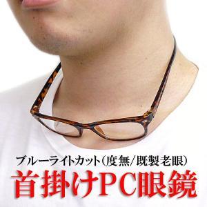 首に掛けられるPC眼鏡 度無/シニアグラス(既製)・802-6 ブラウン×クリアー a-achi