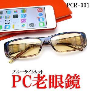 ブルーライトカット PC老眼鏡 シニアグラス(既製)・PCR-001 ブルーチェック×ブラウン a-achi