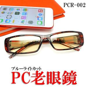 ブルーライトカット PC老眼鏡 シニアグラス(既製)・PCR-002 レッドチェック×ブラウン a-achi