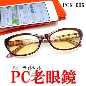 ブルーライトカット PC老眼鏡 シニアグラス(既製)・PCR-006 ワイン×ブラウン a-achi
