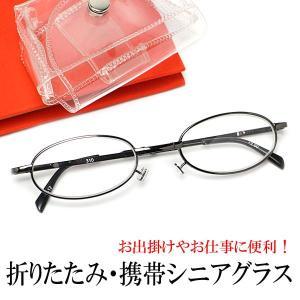 おしゃれな老眼鏡(シニアグラス) 携帯タイプ 折りたたみ式 コンパクトシニアグラス 310-GM-2|a-achi