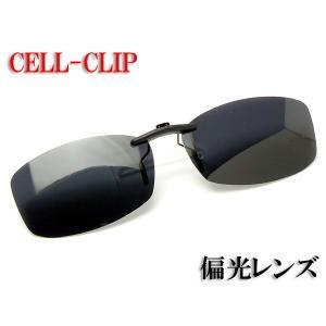 ワンタッチ・固定式偏光サングラス セルクリップ Fujikon CC-52 スモーク CC52-SMK|a-achi