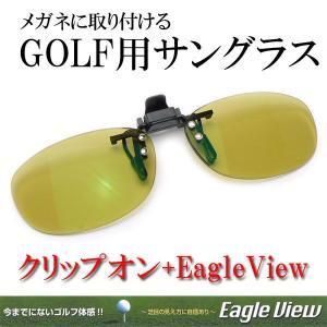 【ゴルフ用レンズ】 ITOH(イトウ) Eagle View(イーグルビュー) CP-EV02 クリップオンタイプ a-achi