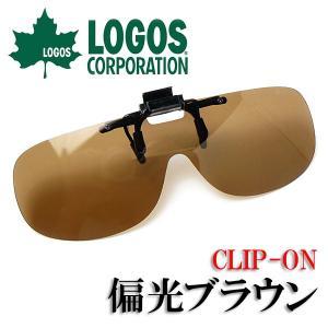 LOGOS ロゴス クリップオン LS-52-1 偏光ブラウン a-achi