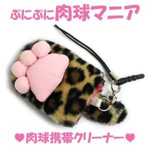 【メール便(100円)対応】肉球携帯クリーナー 猫の手・指サックタイプ a-achi
