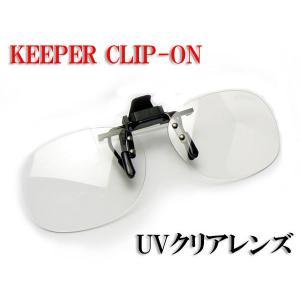 【完売・終了】KEEPER キーパー クリップオン サングラス UVカット9321-10 クリアーレンズ|a-achi