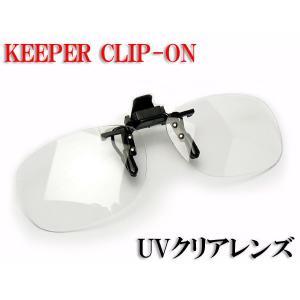 クリップオン サングラス KEEPER キーパー 9324-10 クリアーレンズ|a-achi