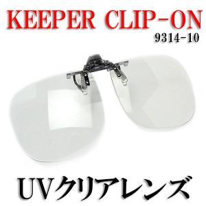 ワンタッチ・ハネ上げ式クリップオン ワイドサイズ KEEPER UVカット 9314-10-2 クリアーレンズ|a-achi