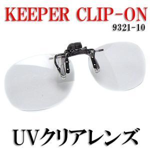 【完売・終了】ワンタッチ・ハネ上げ式クリップオン ワイドサイズ KEEPER UVカット 9321-10-2 クリアーレンズ|a-achi