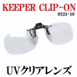 ワンタッチ・ハネ上げ式クリップオン ワイドサイズ KEEPER UVカット 9324-10-2 クリアーレンズ|a-achi
