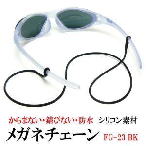 防水・伸縮・安全なシリコン素材のメガネチェーン FG-23BK ブラック  a-achi