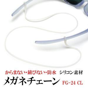 防水・伸縮・安全なシリコン素材のメガネチェーン FG-24CL クリア a-achi