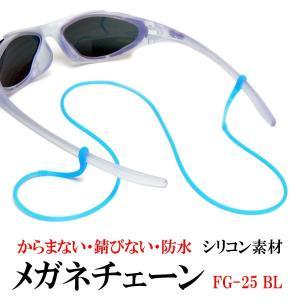 防水・伸縮・安全なシリコン素材のメガネチェーン FG-25BL ブルー a-achi