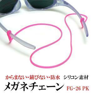 防水・伸縮・安全なシリコン素材のメガネチェーン FG-26PK ピンク a-achi