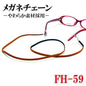 カジュアルで肌触りの良いやわらか素材のメガネチェーン FH-59 伸縮素材・オレンジ×ブラック 【株式会社パール純正:メガネチェーン・メガネコード】 a-achi