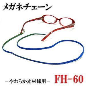 カジュアルで肌触りの良いやわらか素材のメガネチェーン FH-60 伸縮素材・ブルー×グリーン 【株式会社パール純正:メガネチェーン・メガネコード】 a-achi