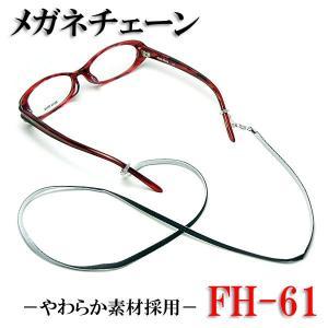カジュアルで肌触りの良いやわらか素材のメガネチェーン FH-61 伸縮素材・ホワイト×ブラック 【株式会社パール純正:メガネチェーン・メガネコード】 a-achi