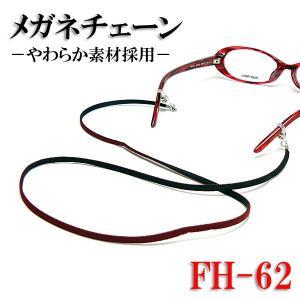 カジュアルで肌触りの良いやわらか素材のメガネチェーン FH-62 伸縮素材・ワイン×ブラック 【株式会社パール純正:メガネチェーン・メガネコード】 a-achi