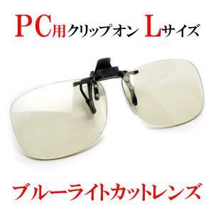 【PC用メガネ】クリップオン サングラス ブルーライトカット EPC-01 Lサイズ EYE SUPPORTER PC メガネ装着タイプ|a-achi
