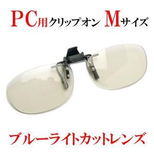 【PC用メガネ】クリップオン サングラス ブルーライトカット EPC-02 Mサイズ EYE SUPPORTER PC メガネ装着タイプ|a-achi