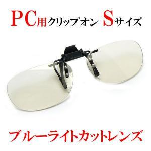 【PC用メガネ】クリップオン サングラス ブルーライトカット EPC-03 Sサイズ EYE SUPPORTER PC メガネ装着タイプ|a-achi