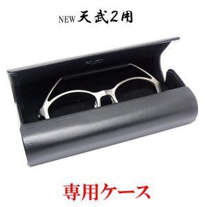 剣道用メガネ 修理・交換パーツ:専用メガネケース・標準サイズ(剣道用メガネ・標準サイズ用) a-achi