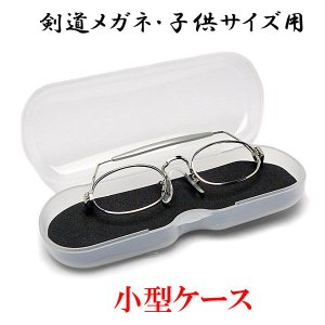 剣道用メガネ 修理・交換パーツ:プラステック(メガネケース・子供サイズ) a-achi