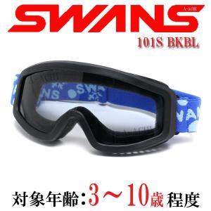 スワンズ SWANS スノーゴーグル ジュニア用(3〜10歳程度) 101S BKBL ブラック×ブルー/グレイ|a-achi