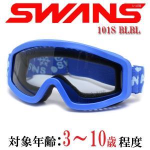 スワンズ SWANS スノーゴーグル ジュニア用(3〜10歳程度) 101S BLBL ブルー×ブルー/グレイ|a-achi