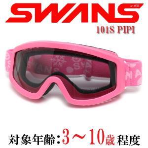 スワンズ SWANS スノーゴーグル ジュニア用(3〜10歳程度) 101S PIPI ピンク×ピンク/グレイ|a-achi