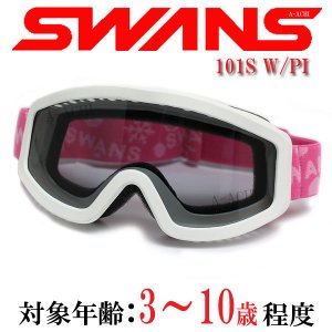 スワンズ SWANS スノーゴーグル ジュニア用(3〜10歳程度) 101S W/PI ホワイト×ピンク/グレイ|a-achi