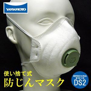 【まとめ買い・20枚セット】YAMAMOTO(ヤマモト)使い捨て式防じんマスク・排気弁付 4300A 20枚セット|a-achi