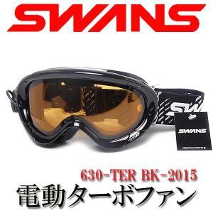 スワンズ 電動ファン付スノーゴーグル 630-TBR BK スーパーブラック×オレンジ|a-achi