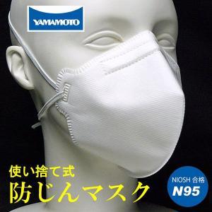 【メール便(100円)対応】YAMAMOTO(ヤマモト)使い捨て式防じんマスク・排気弁無 7500 お試し5枚セット|a-achi