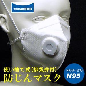 【まとめ買い・20枚セット】YAMAMOTO(ヤマモト)使い捨て式防じんマスク・排気弁付 7500V 20枚セット|a-achi